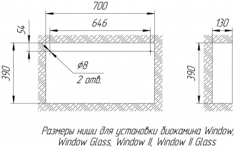 биокамин window glass black
